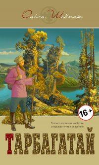 Обложка книги Тарбагатай Ольги Шейпак