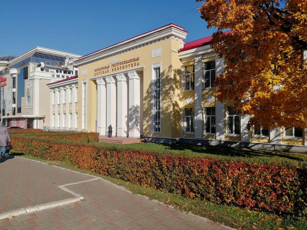 Мордовская-республиканская-детская-библиотека